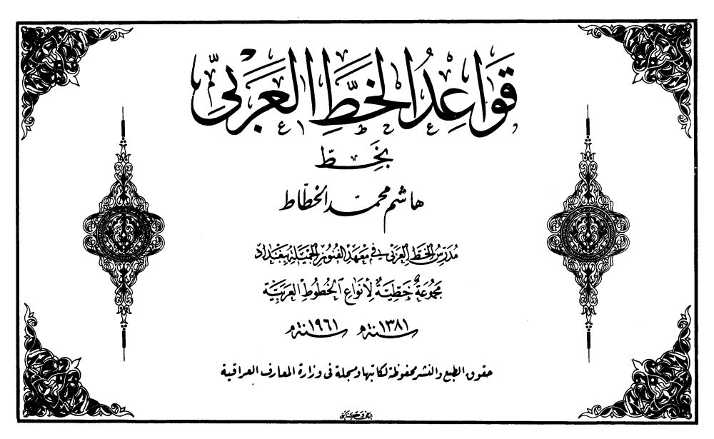 diperlukan pengetahuan untuk dapat menyusun tulisan-tulisan Kaligrafi ...